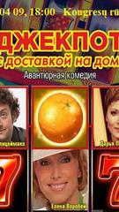"""Komedija """"Džek pot su pristatimu į namus"""" (Maskvos kino ir teatro žvaigždės)"""