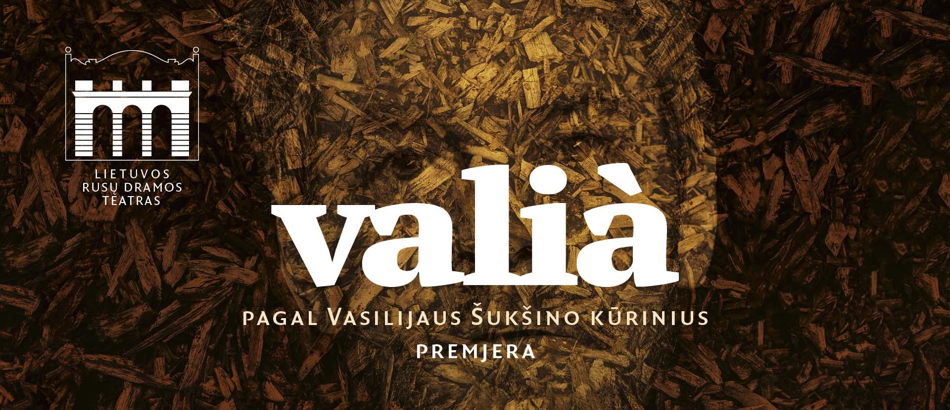 Premjera Pagal Vasilijaus Šukšino kūrybą VALIA     Rež. Vladimiras Gurfinkelis